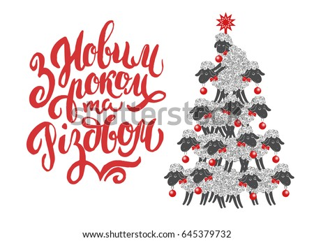 merry christmas and happy new year card with hand made lettering and christmas tree from sheeps