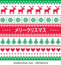 merry christmas in japanese greetings card with winter pattern merii kurisumasu