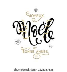 Merry Christmas Joyeux Noel French text. Gold glitter gilding greeting card.  Calligraphy lettering modern trend. Joyeux noel.
