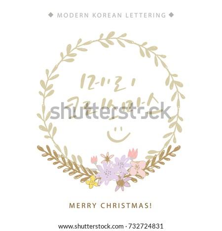 Merry christmas modern korean hand lettering stock vector royalty merry christmas modern korean hand lettering collection holiday korean calligraphy hand lettered merry m4hsunfo