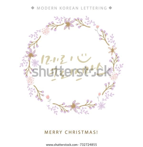 Merry Christmas In Korean.Merry Christmas Modern Korean Hand Lettering Stock Vector