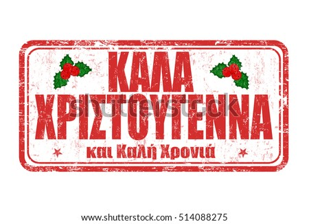 merry christmas on greek language kala xristougenna grunge rubber stamp on white background - Merry Christmas In Greek Language
