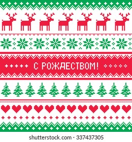 Merry Christmas in Russian - knitted pattern in red and green with reindeer, pine trees and snowflakes