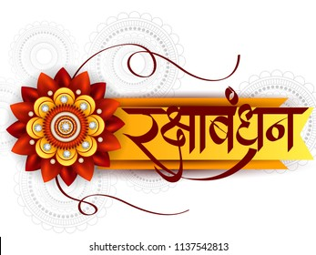 Rakshabandhan Images, Stock Photos & Vectors | Shutterstock
