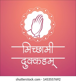 Michhami Dukkadam message wallpaper. It means If I have offended you in any way, knowingly or unknowingly, in thought, word or deed, then I seek your forgiveness. Jain phrase.Praying hands. Jainism.