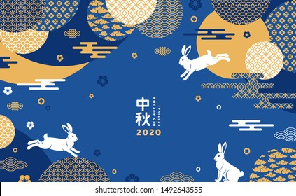 Mid autumn festival 2020 flat banner. Traditional eastern holiday, oriental cultural event. Otsukimi promotional poster concept. Full moon, rabbits and clouds flat illustration with lettering