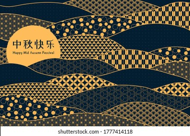 Mid autumn festival abstract illustration with oriental pattern background, full moon, Chinese text Happy Mid Autumn, gold on blue. Minimal modern style vector. Design concept for card, poster, banner