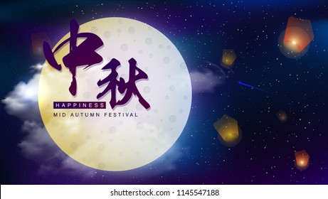 Mid Autumn Festival. Background stars and galaxies. Banner with Moonlight and burning lanterns in the Night Sky and place for text. Vector illustration for card, poster, invitation. China, Hong Kong.