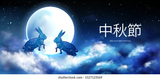Mid autumn festival banner with decorated rabbits on full moon cloudy night sky background with chinese hieroglyph inscription. Translation characters mid-autumn festival Realistic vector illustration