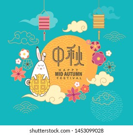Mid Autumn Festival banner with rabbit on cloud with mooncake, flowers around, lanterns, hieroglyph on moon for chinese festival. translation is Mid Autumn Festival.For greetings, invitations,flyers.