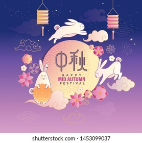 Mid Autumn Festival banner with rabbit,clouds,mooncake, flowers, lanterns, hieroglyph on moon for happy festival. translation is Mid Autumn Festival.Great for greetings cards,posters,web,flyers.Vector