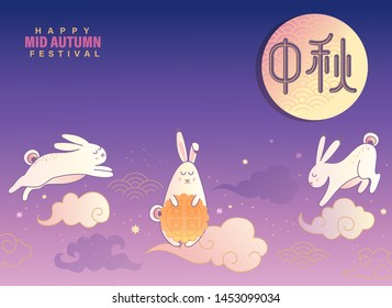 Mid Autumn Festival banner with rabbits on clouds,mooncake, and hieroglyph on moon for happy festival. translation is Mid Autumn Festival.Great for greetings cards,posters,web.Vector ilustration.