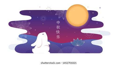 Mid Autumn Festival. Chuseok, Chinese wording translation Mid Autumn. Vector banner, background and poster with mooncake, rabbits, bunnies and full moon vector illustration and design
