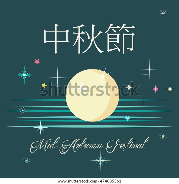 Mid Autumn Festival 2020.Mid Autumn Festival Design 2020 Full Stock Vector Royalty