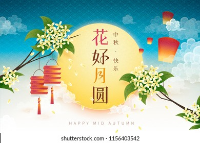 Mid autumn festival design with blooming flower and the full moon written in Chinese, osmanthus and lanterns elements