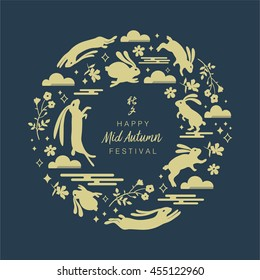 Mid autumn festival design. Chinese translate:Mid Autumn Festival.