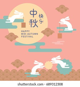 Mid autumn festival design. Chinese translate: Happy Mid Autumn Festival.