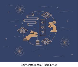 Mid autumn festival design. Chinese translate: Mid Autumn Festival.