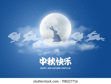 Mid Autumn Festival design. Moon Rabbits on night background with beautiful full moon. Translation characters : Happy Mid Autumn Festival. Vector illustration.