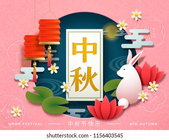 Mid autumn festival design in paper art style with happy Moon festival in Chinese word, rabbit and lanterns elements in 3d illustration