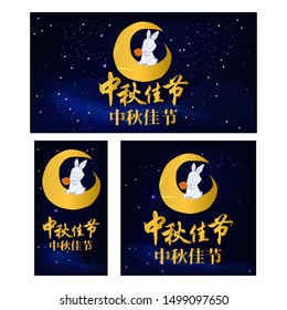 Mid Autumn Festival design. Set. Chinese translate: Mid Autumn Festival. vector