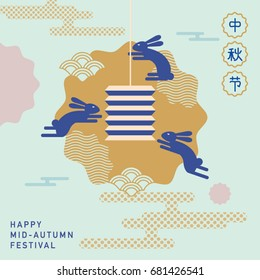 Mid Autumn Festival Design Vector/Illustration. Chinese translate: Mid Autumn Festival.