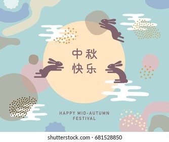 Mid Autumn Festival design. vector/illustration. Chinese wording translation: Happy Mid Autumn Festival.