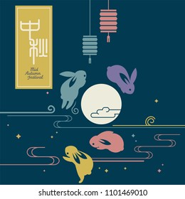 Mid autumn festival graphic design. Eps come with layers.