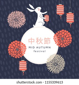 Mid autumn festival greeting card, invitation with jade rabbit, moon silhouette, chrysanthemum flowers and chinese lanterns.Vector illustration, artistic grunge pattern background.
