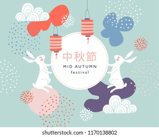 Mid autumn festival greeting card, invitation with jade rabbits, moon silhouette, chrysanthemum flowers chinese lanterns, ornamental clouds and abstract patterns.Vector illustration, Asian background.