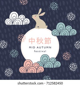 Mid autumn festival greeting card, invitation with jade rabbit, moon silhouette, ornamental clouds and chrysanthemum flowers. Vector illustration background. Asian design.