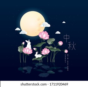 Mid Autumn festival greetings design template with chinese words that mean 'mid autumn;