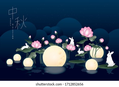 mid autumn festival greetings design template vector/illustrator with chinese words that mean 'mid autumn'