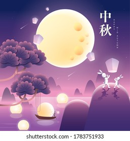 mid autumn festival greetings design template vector/illustration with chinese words that mean 'mid autumn'
