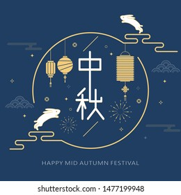 Mid autumn festival illustration of full moon (caption: happy mid-autumn festival ; 15th august),Hanging lantern