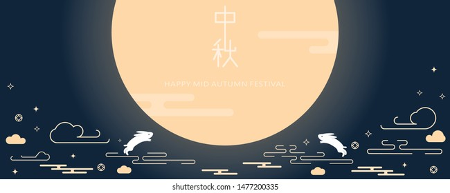 Mid autumn festival illustration of full moon (caption: happy mid-autumn festival ; 15th august)