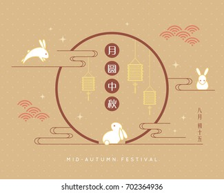 Mid autumn festival illustration of full moon and bunny on brown polka dot background. (caption: full moon day of mid-autumn ; 15th august)