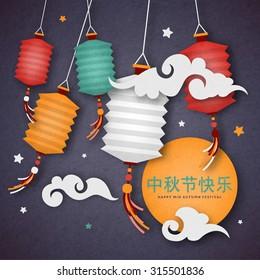 Mid autumn festival illustration.Translation, Main:  Happy mid-autumn festival