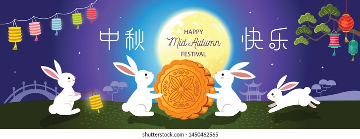 Mid autumn festival landscape vector design with Mid Autumn Festival in chinese caption.
