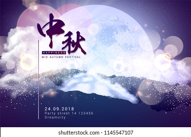 Mid Autumn Festival. Magic Space - planets, nebulae and galaxies, lights, rock, clouds, moon. Background stars and galaxies. Vector illustration for card, poster, invitation. China, Hong Kong.