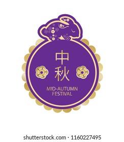 Mid Autumn festival or Moon Cake Festival design. Happy Mid Autumn Festival, Chuseok. Chinese holiday. Vector illustration