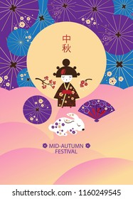 Mid Autumn festival or Moon Cake Festival design. Happy Mid Autumn Festival, Chuseok. Rabbit, girl, moon, flowers, fun, umbrellas. Chinese holiday. Vector illustration