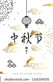 Mid Autumn Festival. National holiday in China. Translation lettering hieroglyph of mid autumn festival. Greeting background, banner and poster. Minimal traditional design vector illustration