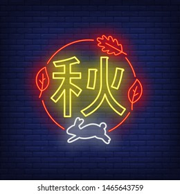 Mid autumn festival neon sign. Rabbit, bunny, fall leaves. Autumn concept. Vector illustration in neon style, glowing element for topics like holiday, China, celebration