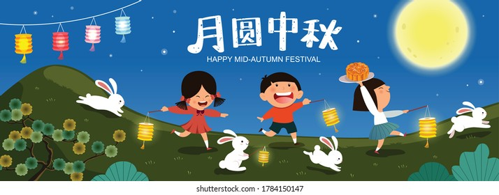 Mid Autumn Festival on the night of the full moon. Group of adorable kids and rabbits carrying lanterns and enjoy mooncake celebrate Mid-Autumn Festival. Chinese translate: Happy Mid Autumn Festival.