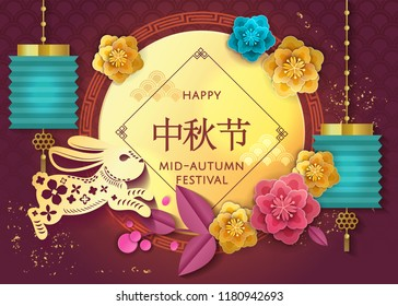 Mid Autumn Festival with paper cut art and craft style bunny on colorful traditional asian background with luxury rich gold ornament moon, rabbit and lantern. Translation: Mid Autumn Festival