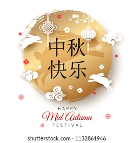 Mid Autumn Festival Poster. Golden moon and hares chinese paper lanterns and clouds. Vector illustration. Hieroglyph translation: Happy Mid Autumn Festival