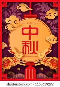 Mid Autumn Festival poster in paper art style with its Chinese name on big round lantern, rabbits and osmanthus design elements