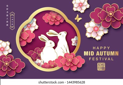 Mid Autumn Festival poster with rabbits and flowers. Chinese wording translation: Blooming flowers and the full moon, 15th August