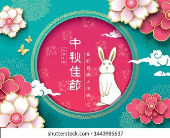 Mid Autumn Festival poster with rabbits and flowers. Chinese wording translation: Mid Autumn Festival, small wording: Blooming flowers and the full moon, 15th August